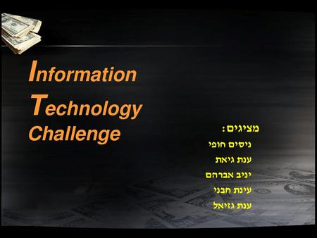 Information Technology Challenge
