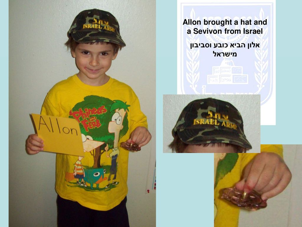 Allon brought a hat and a Sevivon from Israel