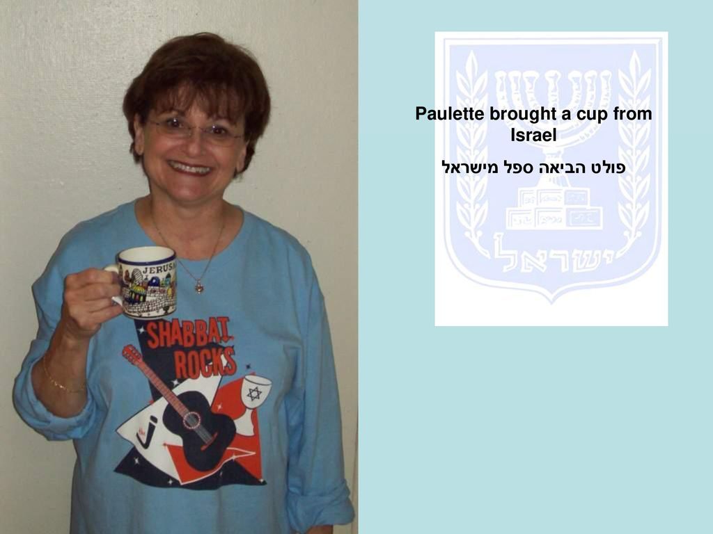 Paulette brought a cup from Israel